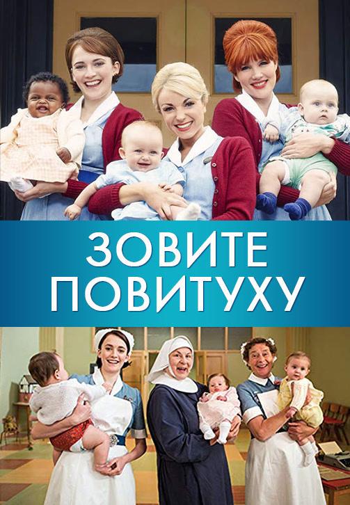 Постер к сериалу Зовите повитуху. Сезон 6 2017