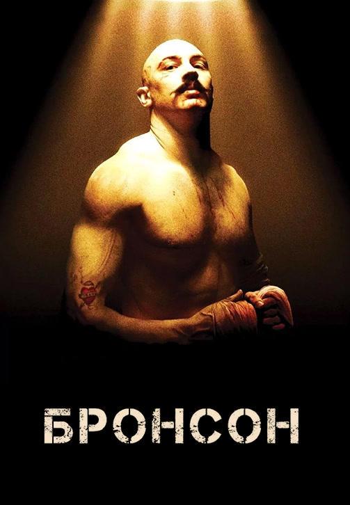 Постер к фильму Бронсон 2008