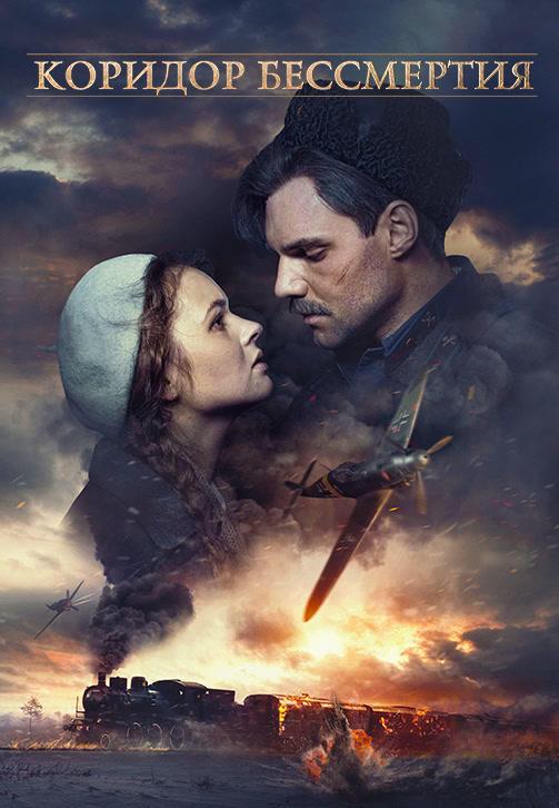 Постер к фильму Коридор бессмертия 2019