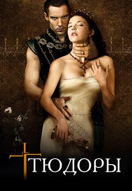 Постер к сериалу Тюдоры. Сезон 2 2008
