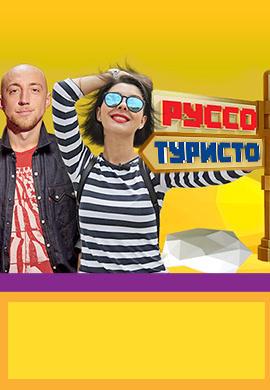 Постер к сериалу Руссо туристо 2015