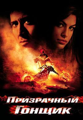Постер к фильму Призрачный гонщик 2007