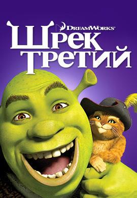 Постер к фильму Шрек Третий 2007