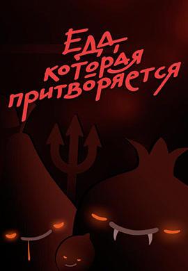 Постер к сериалу Еда, которая притворяется 2016