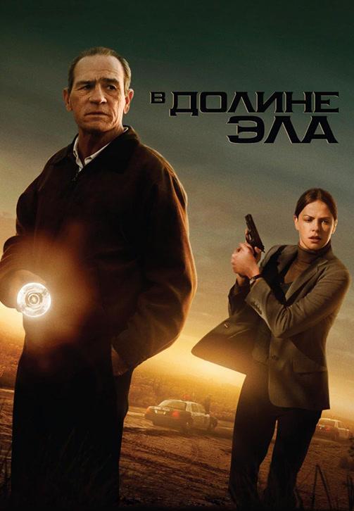 Постер к фильму В долине Эла 2007