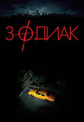 Постер к фильму Зодиак 2007