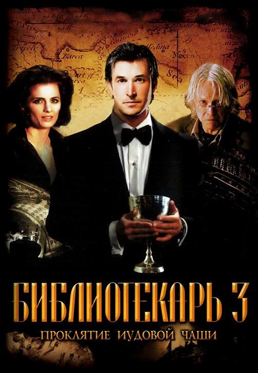 Постер к фильму Библиотекарь 3: Проклятие иудовой чаши 2008