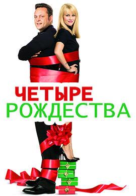 Постер к фильму Четыре рождества 2008