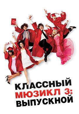 Постер к фильму Классный мюзикл 3: Выпускной 2008
