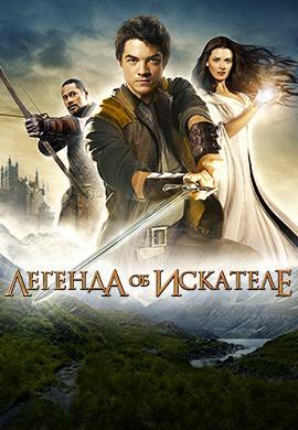 Постер к сериалу Легенда об искателе. Сезон 1. 2008