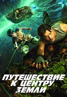 Постер к фильму Путешествие к центру Земли 2008