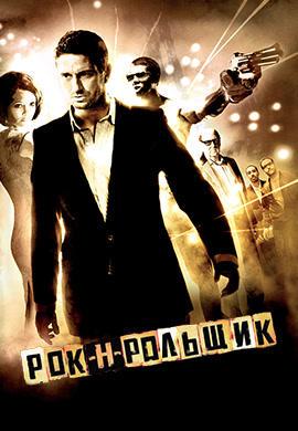 Постер к фильму Рок-н-рольщик 2008