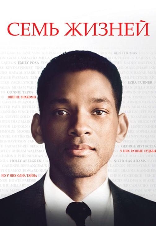 Постер к фильму Семь жизней 2008