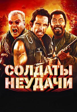 Постер к фильму Солдаты неудачи 2008