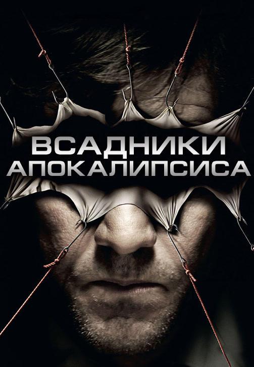 Постер к фильму Всадники апокалипсиса 2002