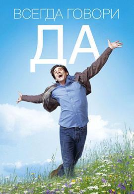 Постер к фильму Всегда говори «Да» 2008