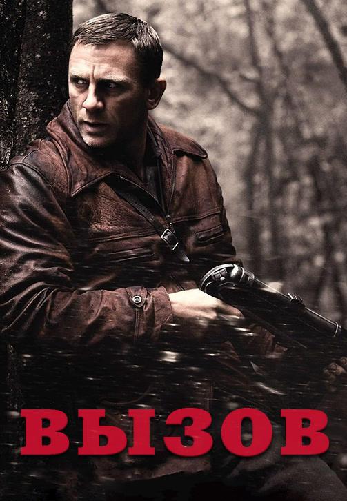 Постер к фильму Вызов 2008