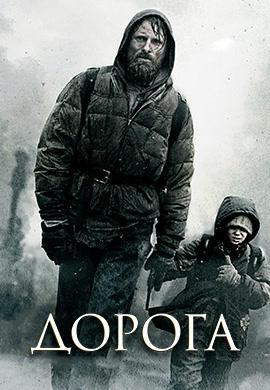 Постер к фильму Дорога 2009