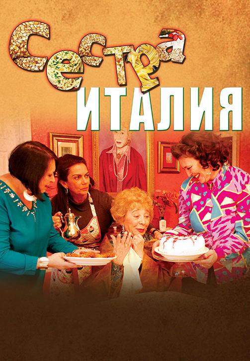 Постер к фильму Сестра Италия 2012