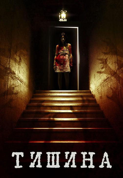 Постер к фильму Тишина 2014
