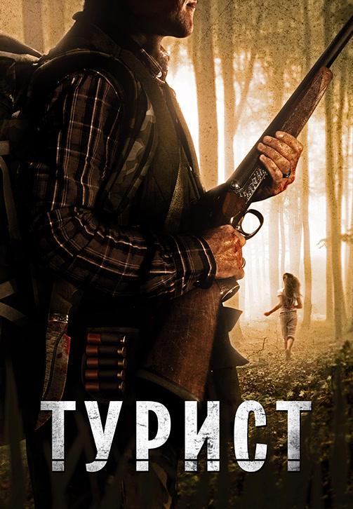 Постер к фильму Турист 2011
