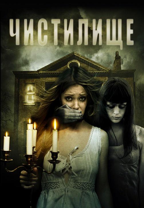 Постер к фильму Чистилище 2010