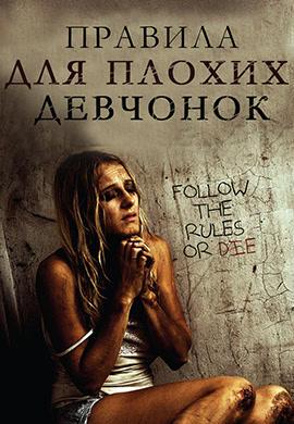 Постер к фильму Правила для плохих девчонок 2009