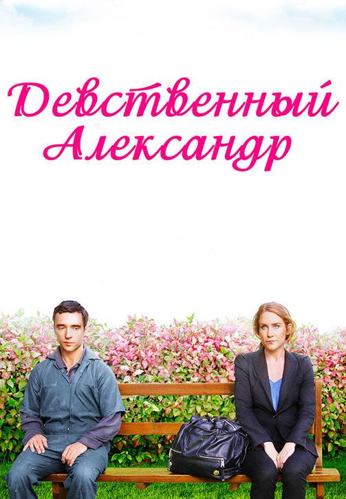 Постер к фильму Девственный Александр 2011