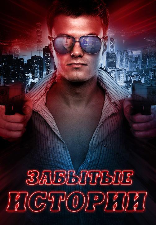 Постер к фильму Забытые истории 2014