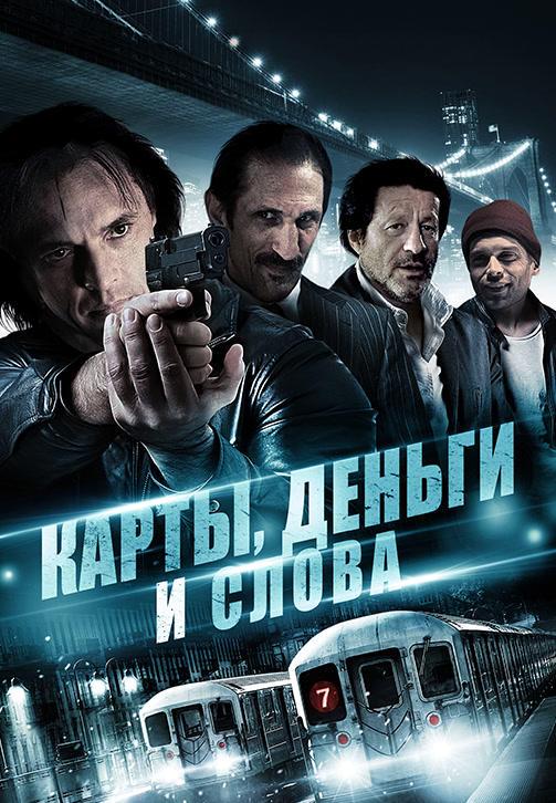 Постер к фильму Карты, деньги и слова 2014
