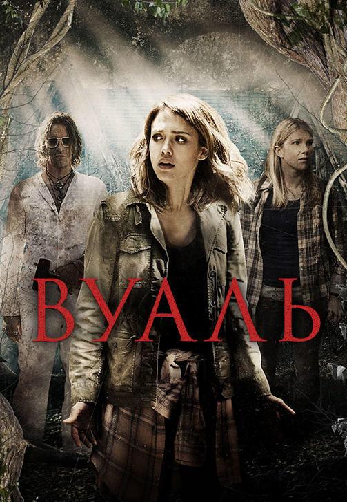 Постер к фильму Вуаль 2015