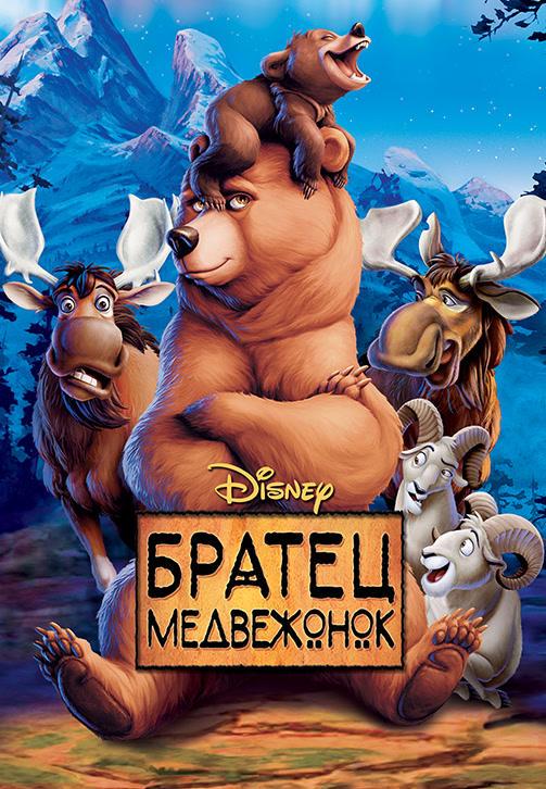 Постер к фильму Братец медвежонок 2003