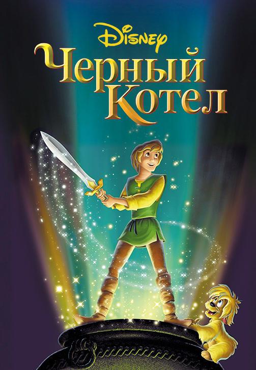 Постер к фильму Чёрный котёл 1985