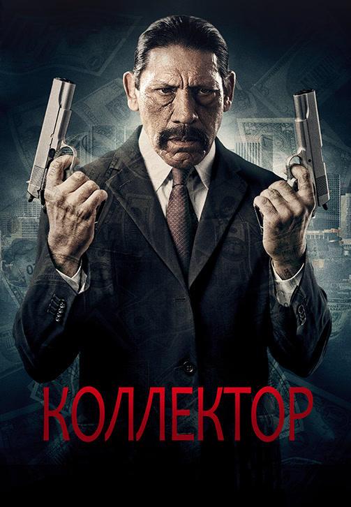 Постер к фильму Коллектор (2010) 2010