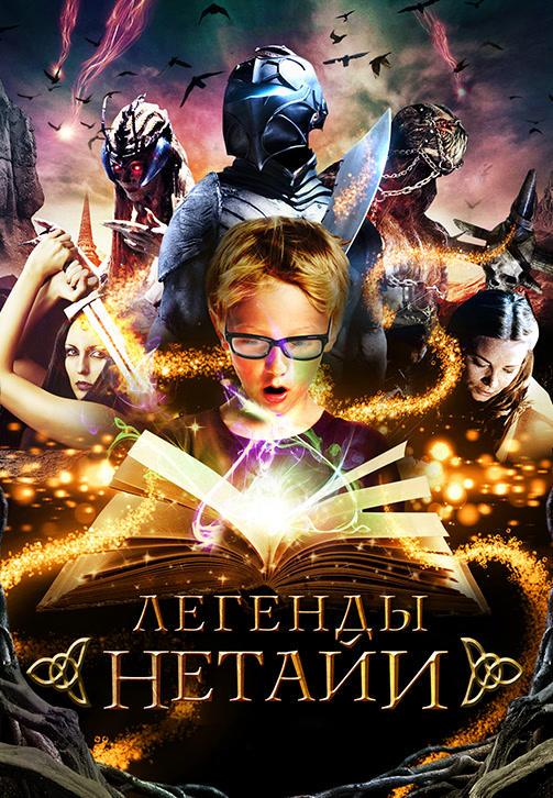 Постер к фильму Легенды Нетайи 2012