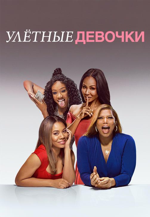 Постер к фильму Улётные девочки 2017