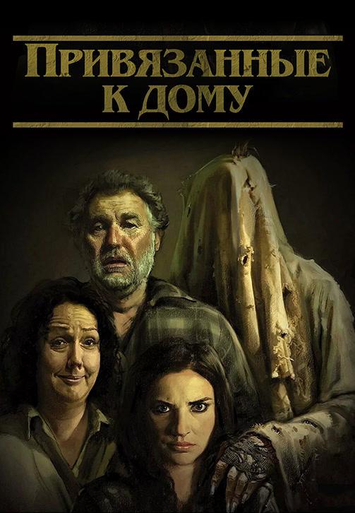 Постер к фильму Привязанные к дому 2014