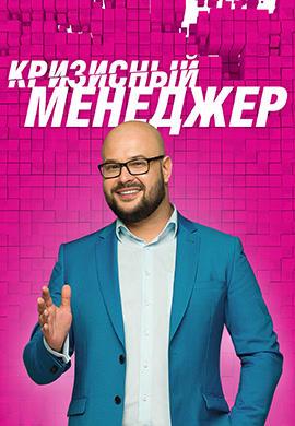 Постер к сериалу Кризисный менеджер 2015