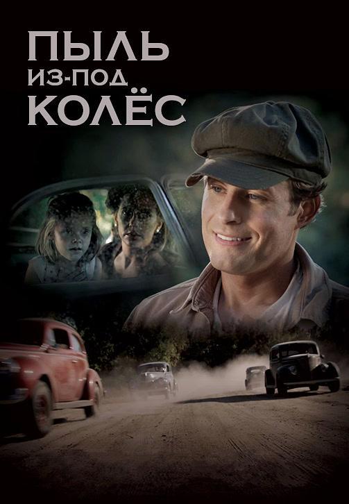Постер к фильму Пыль из-под колёс 2014