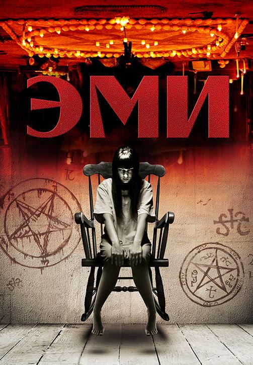 Постер к фильму Эми (2013) 2013
