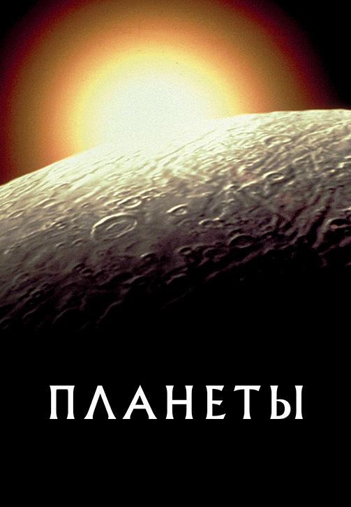 Постер к сериалу Планеты 2019