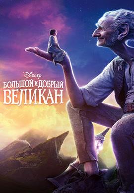 Постер к фильму Большой и добрый великан 2016