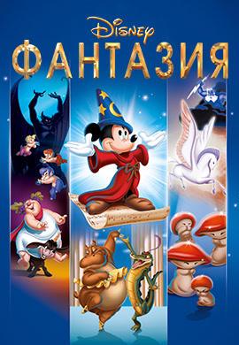 Постер к фильму Фантазия (1940) 1940