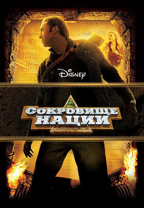 Постер к фильму Сокровище нации 2004