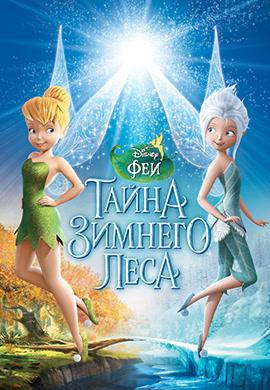 Постер к фильму Феи: Тайна зимнего леса 2012