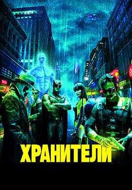 Постер к фильму Хранители 2009
