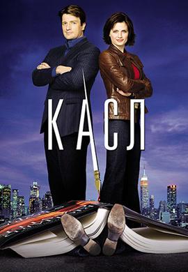 Постер к сериалу Касл. Сезон 1 2009