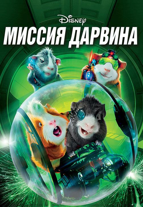 Постер к фильму Миссия Дарвина 2009