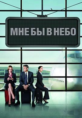 Постер к фильму Мне бы в небо 2009