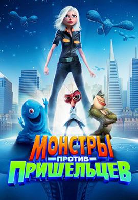 Постер к мультфильму Монстры против пришельцев 2009